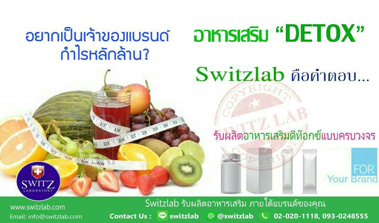 Switz Laboratory รับผลิตอาหารเสริม ดีท็อกซ์ Detox ลดน้ำหนัก สร้างแบรนด์